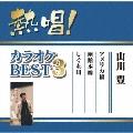 熱唱!カラオケBEST3 山川豊