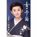 女の雪国/小桜音頭