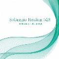 ソルフェジオ・ヒーリング528 理想の眠りへ導く周波数 CD