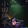 小田純平ライブDVD「音楽にできること~母のマフラー~」