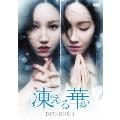 凍える華 DVD-BOX4