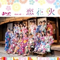 チアリーダー/恋花火<通常盤>