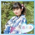 チアリーダー/恋花火 (塚田百々花ソロジャケットver)