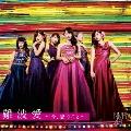 難波愛~今、思うこと~ (Type-M) [CD+DVD]<初回限定盤>