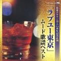 「ラブユー東京」ムード歌謡ベスト