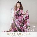ありがとう~サイレントムーン [CD+DVD]