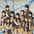 低温火傷/春恋歌/I Need You ~夜空の観覧車~ [CD+DVD]<初回生産限定盤A>