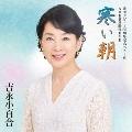 歌手デビュー55周年記念ベスト&NHK貴重映像DVD~寒い朝~ [CD+DVD]