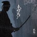 春時雨 (Btype) [CD+DVD]<初回限定盤>
