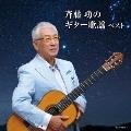 斉藤功のギター歌謡 ベスト