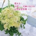 使える!お祝い・式典のBGM&実用音楽集 ベスト [2CD+ブックレット]