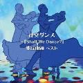 社交ダンス~『Shall We Dance?』歌謡曲編 ベスト