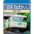 185系特急はまかいじ(横浜〜松本)[TEXD-63021][Blu-ray/ブルーレイ]