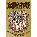 京都大作戦2007-2017 10th ANNIVERSARY! ~心ゆくまでご覧な祭~ [DVD+Tシャツ(Lサイズ)]<完全生産限定盤>