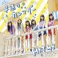 早送りカレンダー (TYPE-C) [CD+DVD]<初回限定仕様>