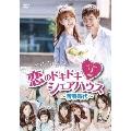 恋のドキドキ シェアハウス~青春時代~ DVD-BOX2