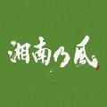 湘南乃風 ~一五一会~<通常盤>