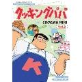 クッキングパパ コレクターズDVD Vol.2<HDリマスター版>