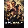 連続ドラマW 監査役 野崎修平 Blu-ray BOX