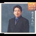 特選・歌カラベスト3 赤とんぼ/恋路川/遠花火