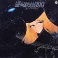 交響詩 銀河鉄道999<完全生産限定盤> CD