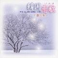 韓国 恋歌(ソナタ) 歌の旅