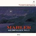 シェルへンのマーラー:交響曲第7番