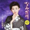 なみだ川/おんなの四季 [CD+DVD]