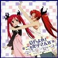 這いよれ!ニャル子さんW エンディングソングシリーズ2 [CD+DVD]