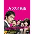カラスの親指 by rule of CROW's thumb [Blu-ray Disc+DVD]<初回限定版>