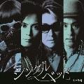 「シングルベッド」 [CD+DVD]<初回生産限定盤>
