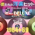 僕たちの洋楽ヒット モア・デラックス 2 1964□69
