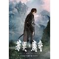 牙狼<GARO>〜蒼哭ノ魔竜〜 COMPLETE BOX[PCXP-50160][Blu-ray/ブルーレイ]