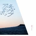 アルターワー・セツナポップ [CD+DVD]<初回生産限定盤>