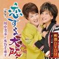 恋する大阪/半分こ [CD+DVD]