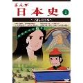 まんが日本史 1~古代の日本~