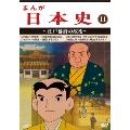 まんが日本史 11~江戸幕府の政治~