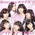 Sakuraホライズン [CD+DVD]<初回受注限定盤/TYPE-A>