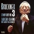 ブルックナー:交響曲 第3番 ニ短調 [第3稿改定版]