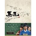 馬医 DVD BOX V