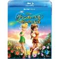 ティンカー・ベルと流れ星の伝説 ブルーレイ+DVDセット [Blu-ray Disc+DVD]