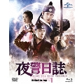 夜警日誌 DVD&Blu-ray SET1 [5DVD+2Blu-ray Disc]<数量限定版>