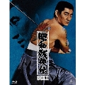 昭和残侠伝 Blu-ray BOX II<初回生産限定版>