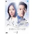 パンチ ~余命6ヶ月の奇跡~ DVD-BOX2
