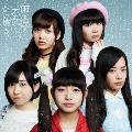雨と涙と乙女とたい焼き [CD+DVD]<初回限定盤A>