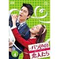 バラ色の恋人たち DVD-SET4