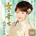 女の幸せ/女は生きる [CD+DVD]