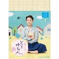 連続テレビ小説 とと姉ちゃん 完全版 Blu-ray BOX1