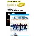 コーチ・コンサルのためのセミナー営業術DVDセット
