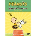 PEANUTS スヌーピー ショートアニメ スヌーピーの1日(A day with Snoopy)